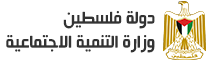 وزارة التنمية الاجتماعية - صرف المنحة القطرية